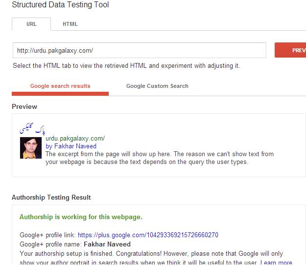 گوگل پروفائل کی تصدیق